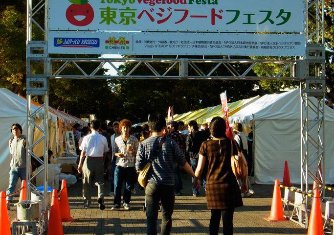 東京ベジフェス 2011 <br> Tokyo Vegy Fes 2011