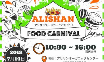 アリサンフードカーニバル 2018<br> Alishan Food Carnival 2018