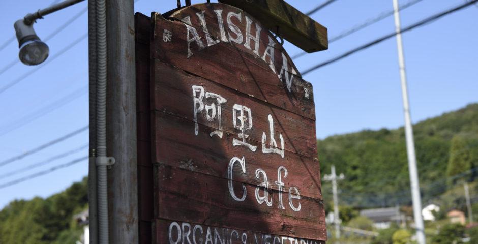 阿里山カフェ臨時休業のお知らせ 4月6日から4月29日      Temporary Closure of The Alishan Cafe from April 6th to April 29th