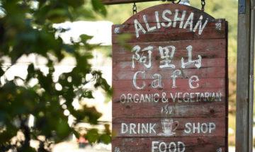 阿里山カフェ年末年始の営業のお知らせ。