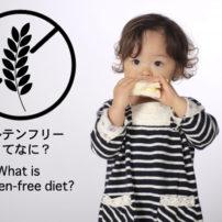 グルテンフリーってなに?<br>What is a gluten free diet?