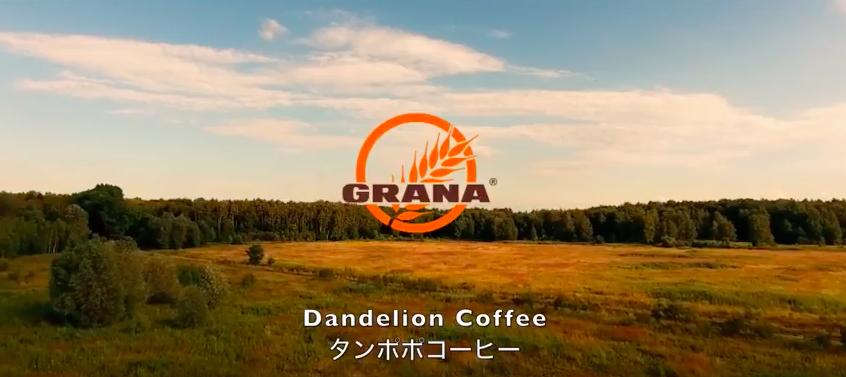 グラナ Grana