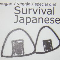 JAPANESE HELP – for vegetarians/vegans