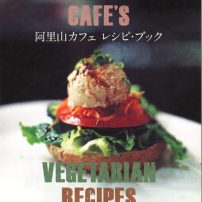『阿里山カフェ・レシピブック』できました!Alishan Recipe Book
