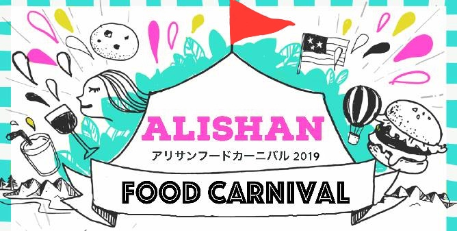 アリサンフードカーニバル2019  Alishan Food Carnival 2019