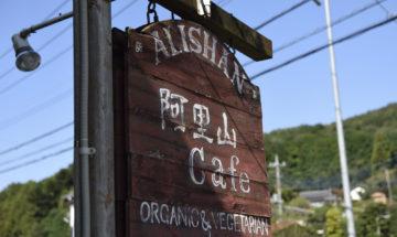 阿里山カフェ臨時休業 再延長のお知らせ5月7日から6月24日      Temporary Closure of The Alishan Cafe from April 6th to June 24th