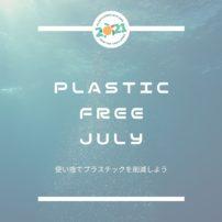 プラスチック・フリー・ジュライ<br>Plastic Free July