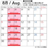 阿里山カフェ 8月の営業スケジュール