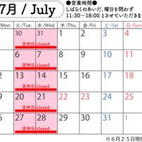 阿里山カフェ 7月の営業スケジュール