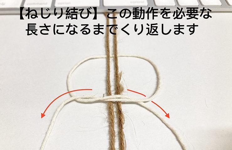 ねじり結び<br>Nejiri Musubi