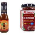 新商品! <br>有機ベジタリアンマッシュルームオイスターソース&ガーリックチリソース <br> Organic Vegetarian Mushroom Oyster Sauce&Garlic Chili Sauce